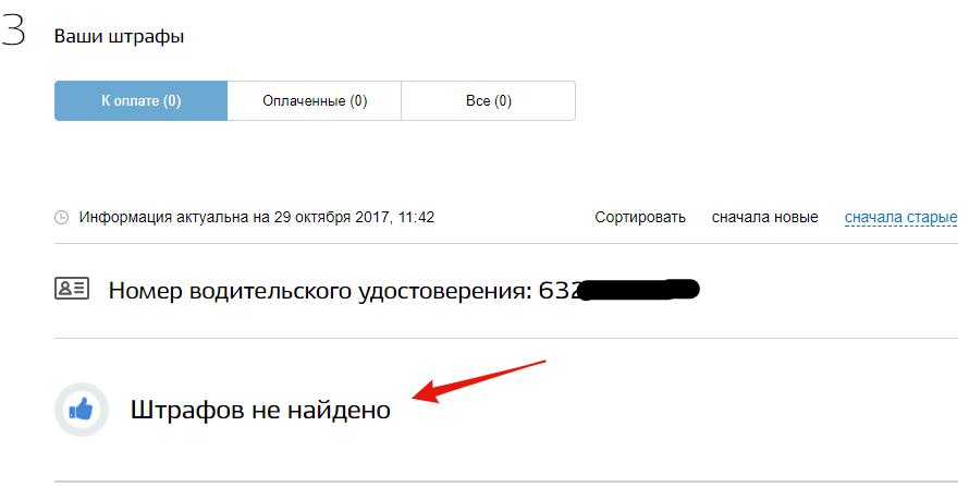 Как узнать задолженность по штрафам ГИБДД через портал Госуслуг