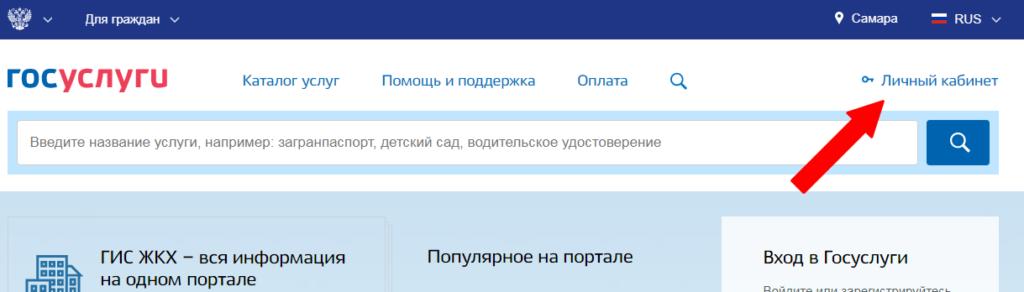 Получение разрешение на хранение и ношение оружия онлайн через  портал Госуслуг