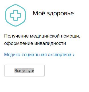 Выбираем рубрику Мое здоровье