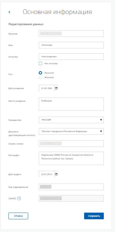 (ЭЦП) электронная подпись для госуслуг, создание и получение