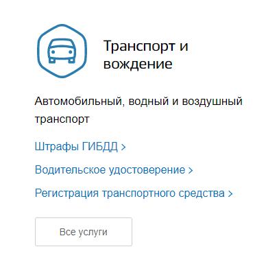 Выбираем транспорт и вождение