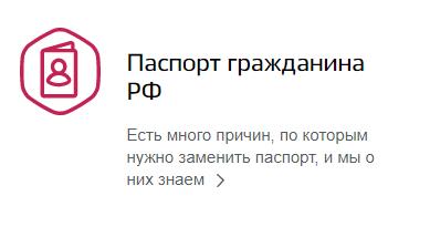 Переходим в Паспорт гражданина РФ