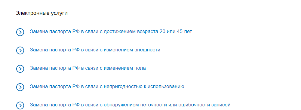 Замена паспорта РФ в связи с достижением возраста 20 или 45 лет