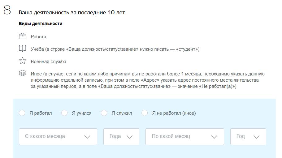 Фмс загранпаспорт москва
