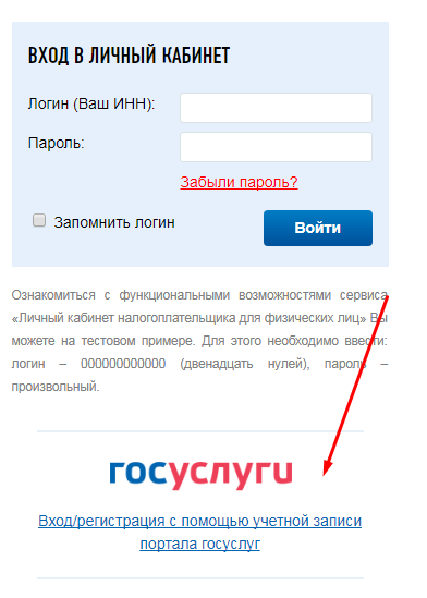 Вход в ФНС России