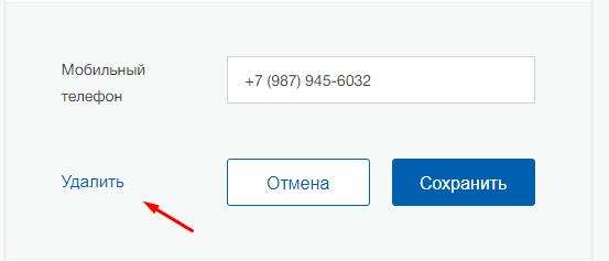Удалить номер телефона на Госуслугах
