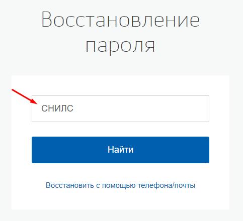 Восстановление пароля по снилс