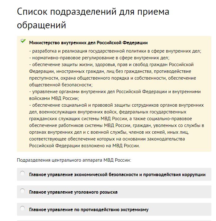 прием заявлений от граждан в полицию