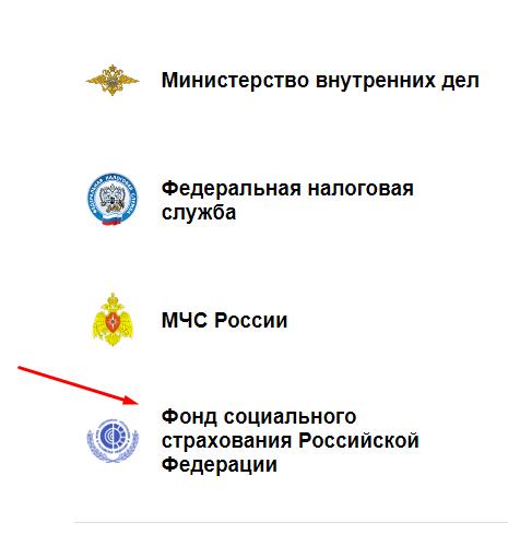 Фонд социального страхования Российской Федерация