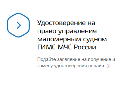 Удостоверение на право управления маломерным судном ГИМС МЧС России