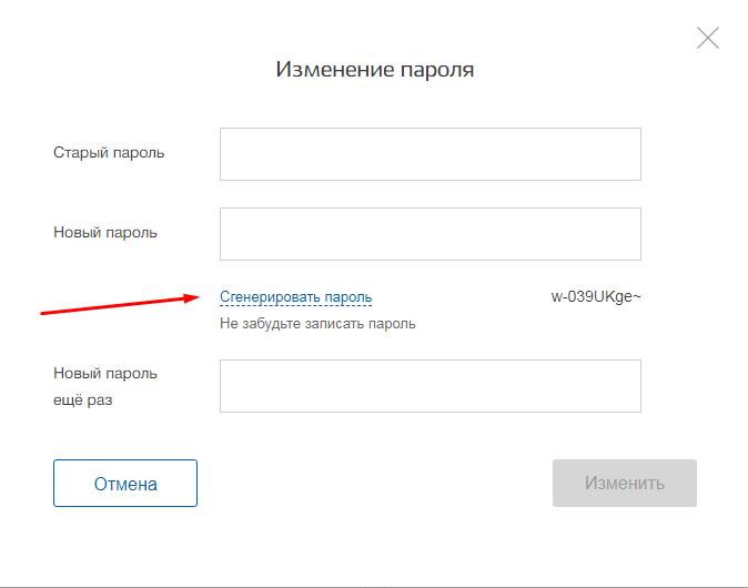 Сгенерировать пароль для Госуслуг