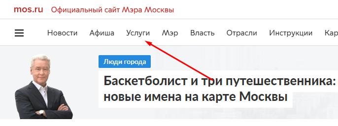 Получение социальной карты учащегося Москвы