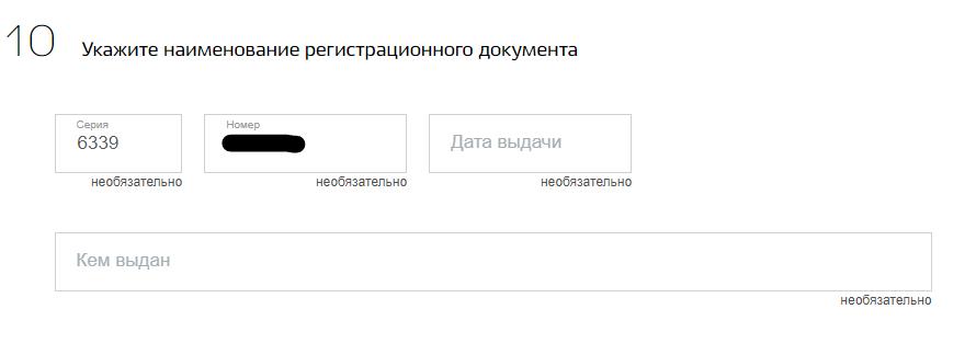 Укажите наименование регистрационного документа