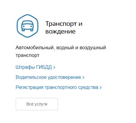 """Выбрать пункт """"Транспорт и вождение"""""""