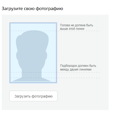 Загружаем фото для паспорта