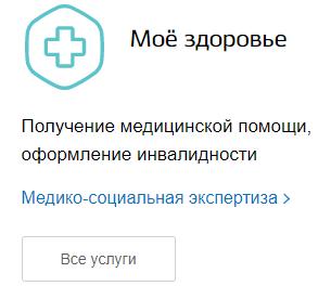 Мое здоровье