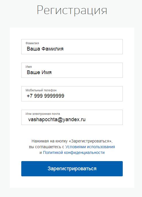 Как внести показания счетчиков воды онлайн через портал Госуслуг