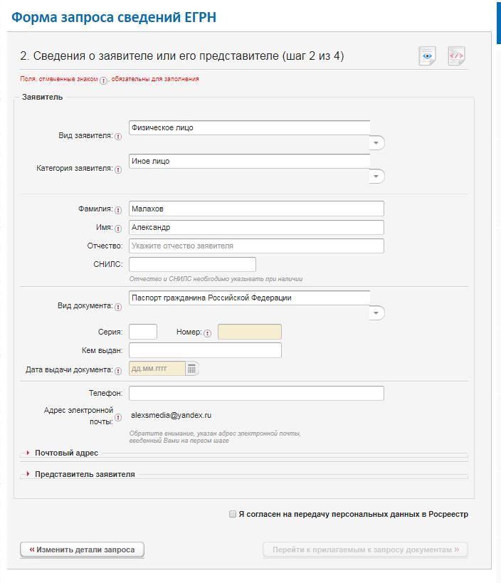 Изображение - Стоимость выписки из реестра егрн (егрп), где получить egr13
