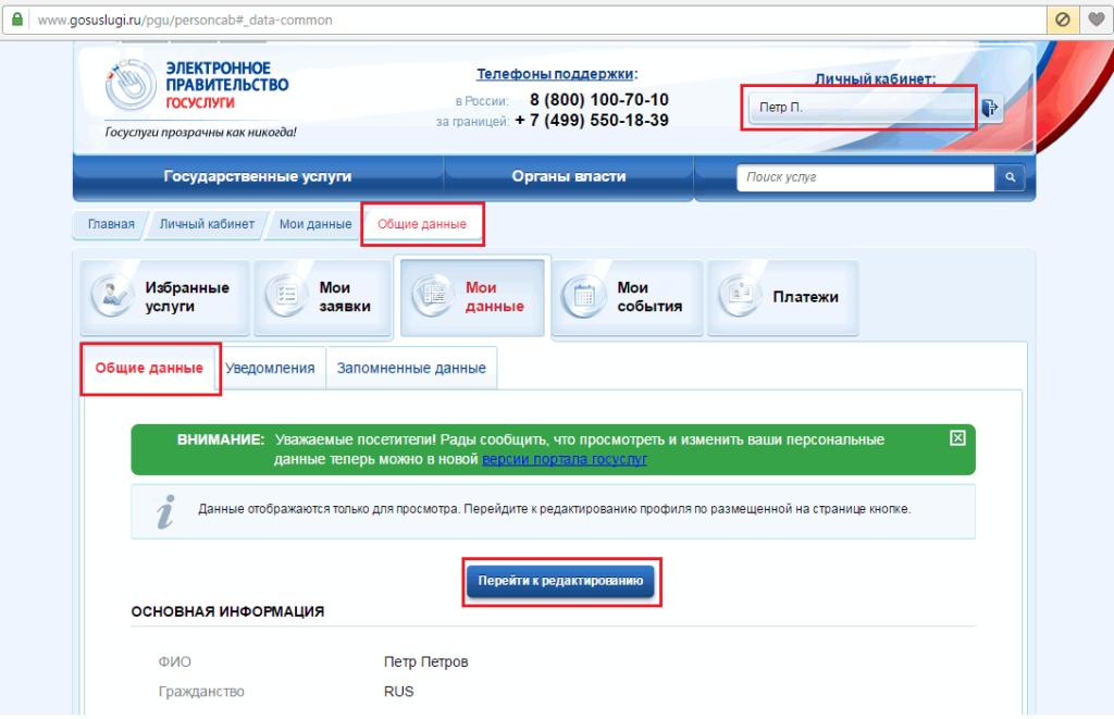 Как удалить учетную запись на портале Госуслуг