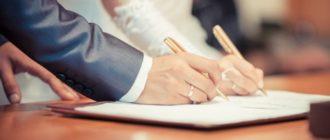 Регистрация брака через Госуслуги