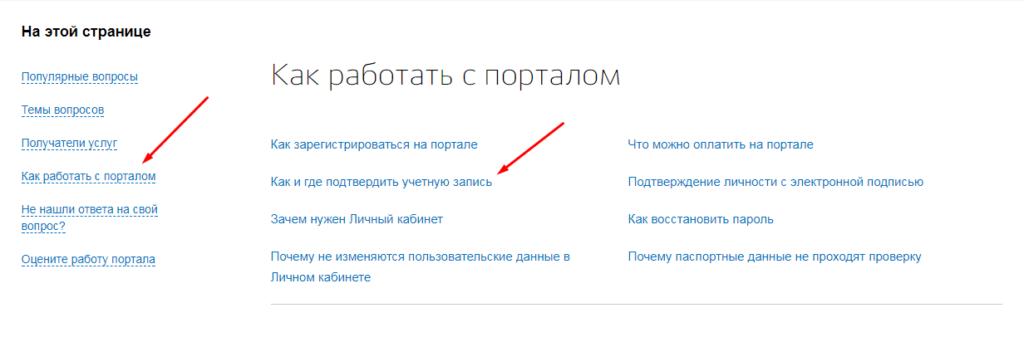 Как найти Центр Обслуживания пользователей Госуслуг