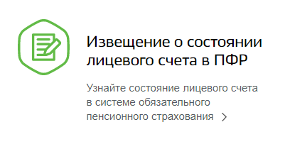 Как узнать свой вклад в пенсионный фонд личный кабинет пенсионного фонда хабаровского края