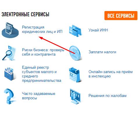 Изображение - Закрыть ип с помощью электронной заявки через интернет zakritip1