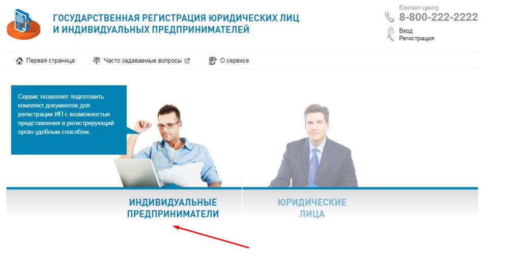 Изображение - Закрыть ип с помощью электронной заявки через интернет zakritip2-1024x530