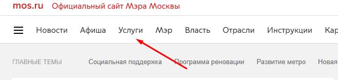 Запись ребенка в школу через Госуслуги Москвы